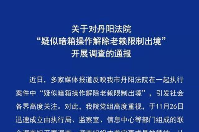 """镇江中院回应""""疑似解除老赖限制出境"""":已开展调查"""