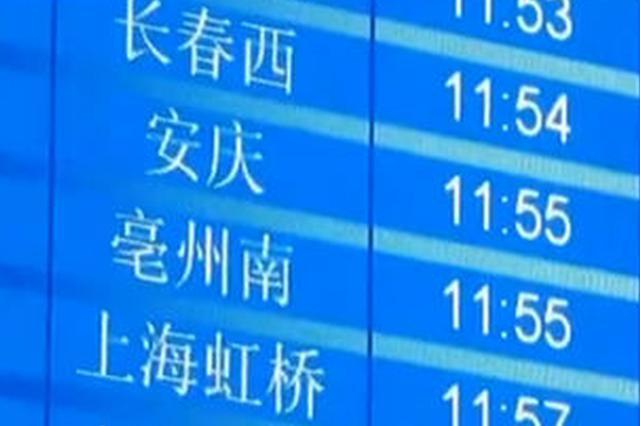 南京到阜阳亳州等地首开高铁 时间缩短一半首趟车满员