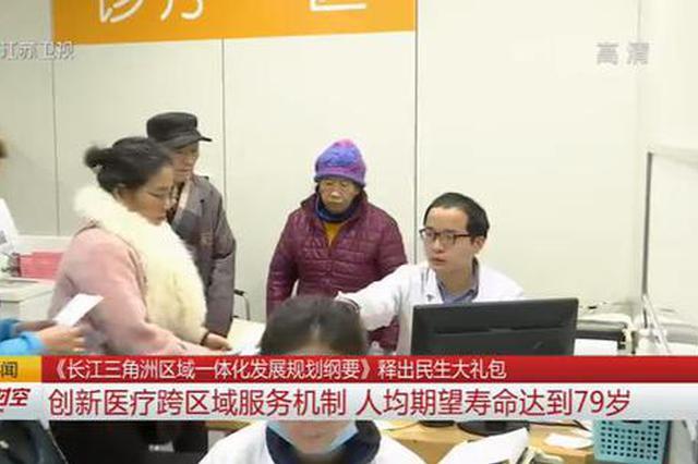 长江三角洲区域一体化带来民生大礼包 医疗跨区通勤更快