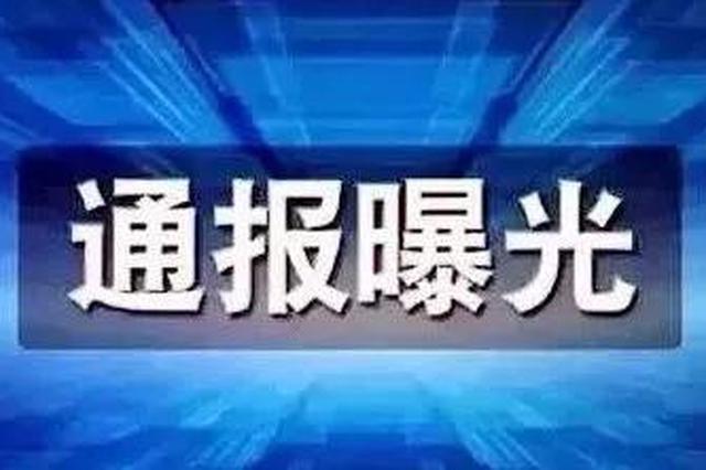 11月江苏查处违反中央八项规定精神问题422起