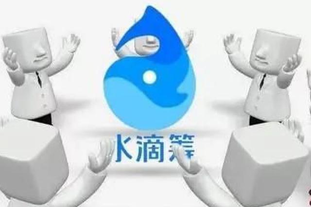 水滴筹创始人发公开信:再管不好交给公益组织