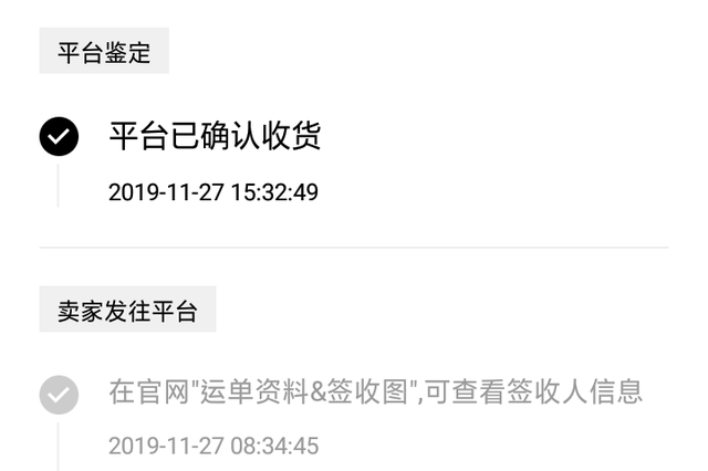 网友投诉YOHOBUY有货:一直处于鉴定状态 迟迟不发货