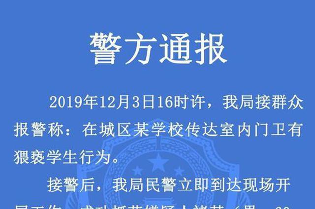 江苏一小学六旬门卫涉猥亵9岁女学生 已被刑事拘留