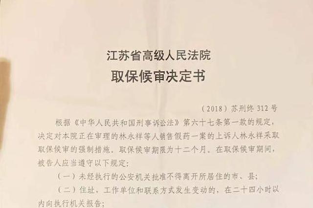 """新修订药品法实施后 连云港""""药神案""""7名被告均取保候审"""