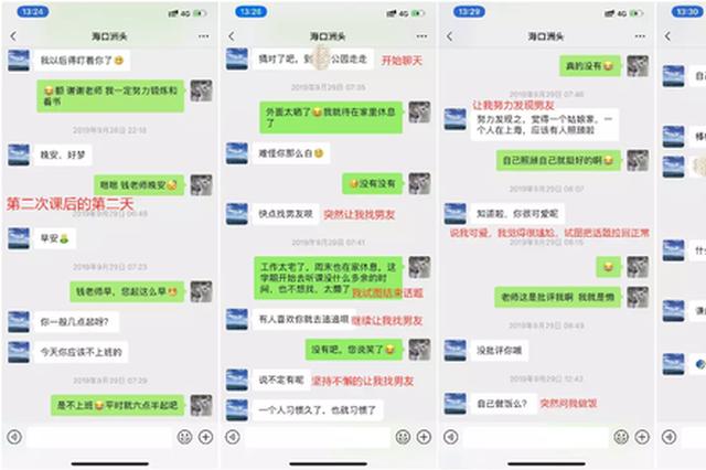 上海财大副教授被指性骚扰女生 多名女生称曾被骚扰