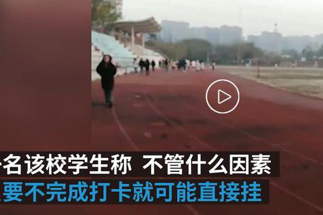 南京一高校被指强制晨跑 校方:未定方案
