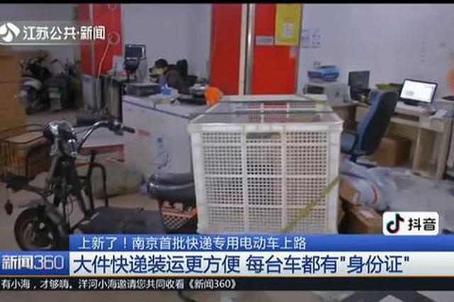 南京首批快递专用电动车上路 考试通过才能开