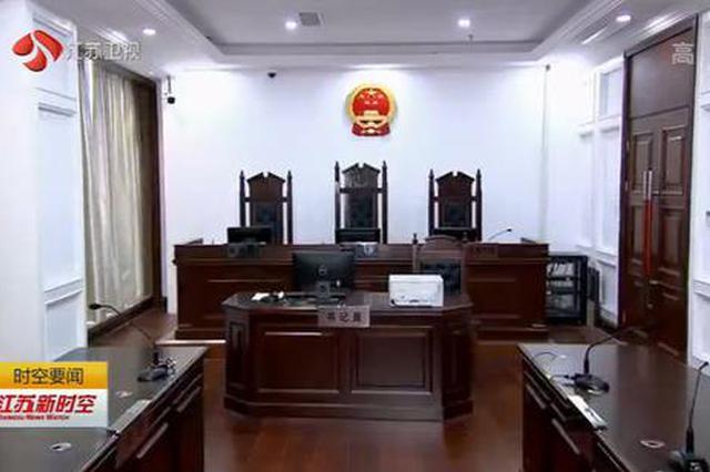 江苏首个海事法院履职 有助于完善江苏涉外法律体系