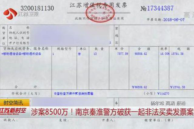 涉案8500万!南京秦淮警方破获一起非法买卖发票案