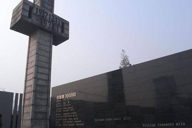 南京大屠杀死难者国家公祭将于13日举行 事项通告发布