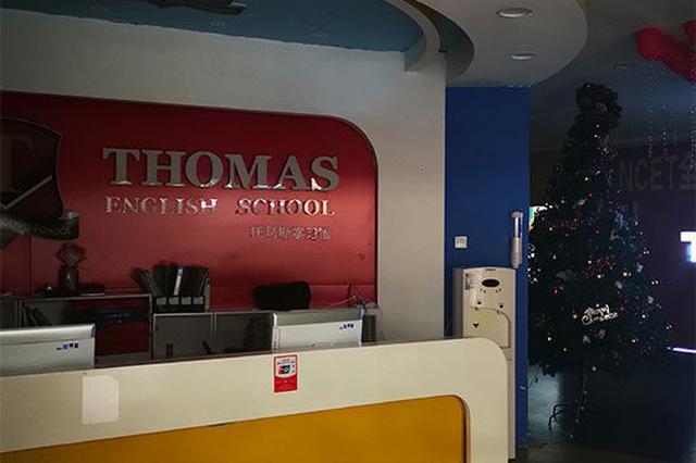 传南京一培训机构资金链断裂闭店 托马斯英语回应