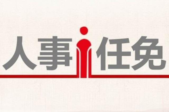 江苏省政府公布一批人事任免 涉省应急管理厅副厅长等