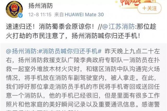 暖心!扬州消防员救火后手机被偷,后续来了