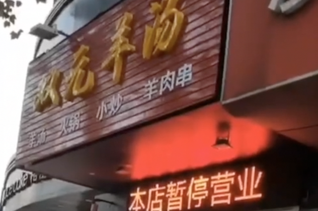 江苏一饭店店员啃完肉把骨头扔回锅煮 店家:已开除