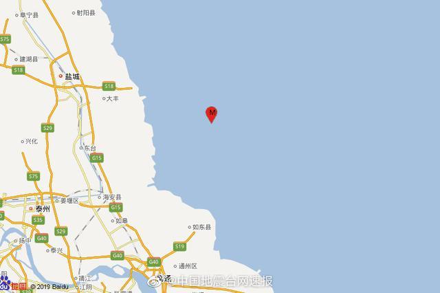 江苏东台市海域发生3.5级地震 震源深度10千米