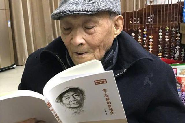 首部南京大屠杀幸存者生活史出版