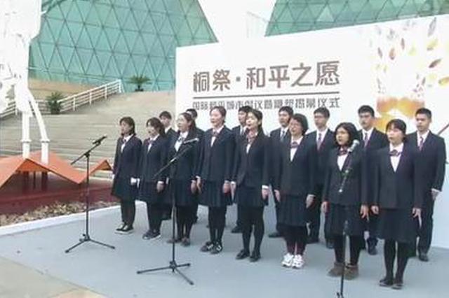 牢记历史 祈愿和平 江苏各地开展公祭日主题教育活动