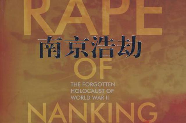 书单|国家公祭日:用阅读铭记南京大屠杀