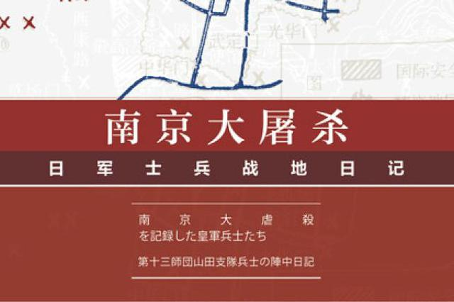 国家公祭日︱日本士兵战地日记中的南京大屠杀