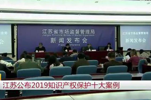 江苏公布2019知识产权保护十大案例