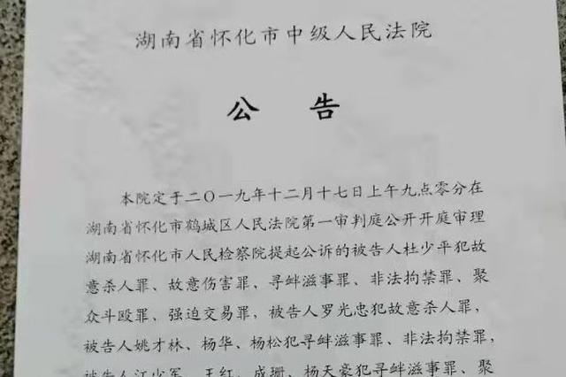 """湖南新晃""""操场埋尸案""""明开庭 杜少平被控六宗罪"""