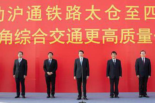 南通到上海未来往返更便捷 沪通铁路太仓至四团段开工