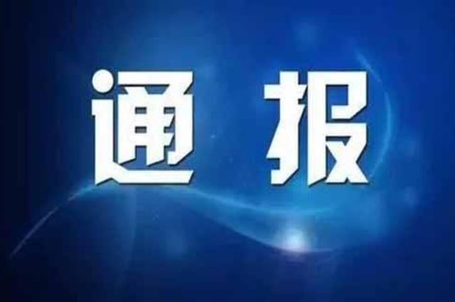 """江苏通报3起""""小化工""""背后官商勾结违法案件"""