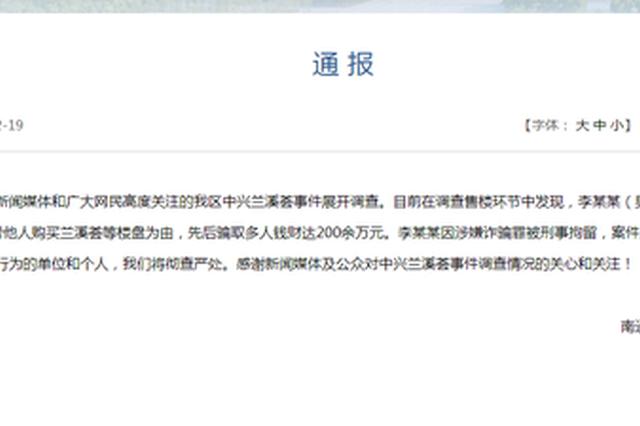 借口帮人购买南通限价楼盘骗二百万 安徽一男子被刑拘