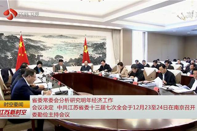 中共江苏省委十三届七次全会将于12月23至24日在南京召开