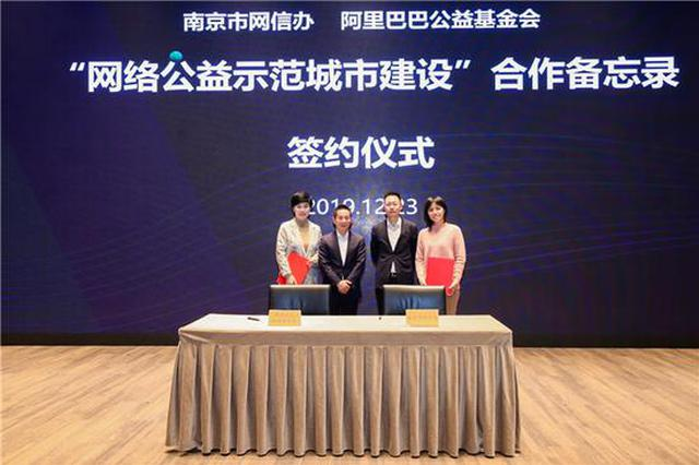 """国内首个公益时标准出台 南京建设""""网络公益示范城市"""""""