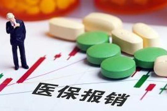 @高血压、糖尿病患者 门诊买药报销50%!