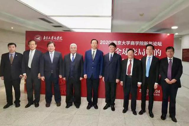 南京大学商学院举行2020'新年论坛