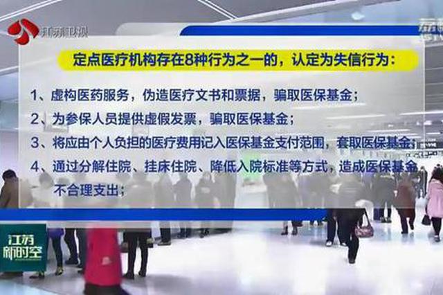 江苏省级层面首次出台惩戒办法维护医保基金安全 这13项行为将