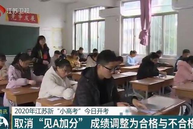 """2020年江苏新""""小高考""""今日开考 取消""""见A加分"""""""