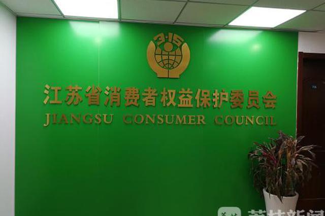 江苏省消保委已对12216家企业公示