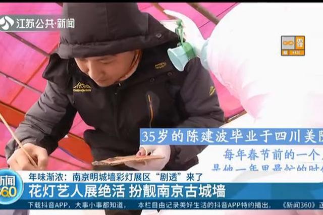 """过年了!南京明城墙正在化""""新年""""妆!"""