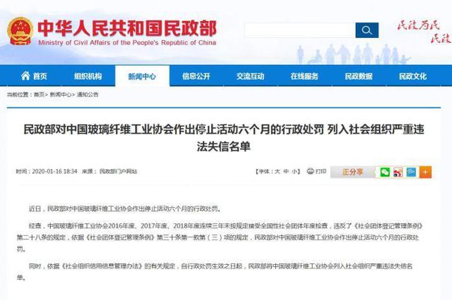 民政部将中国玻璃纤维工业协会列入严重违法失信名单