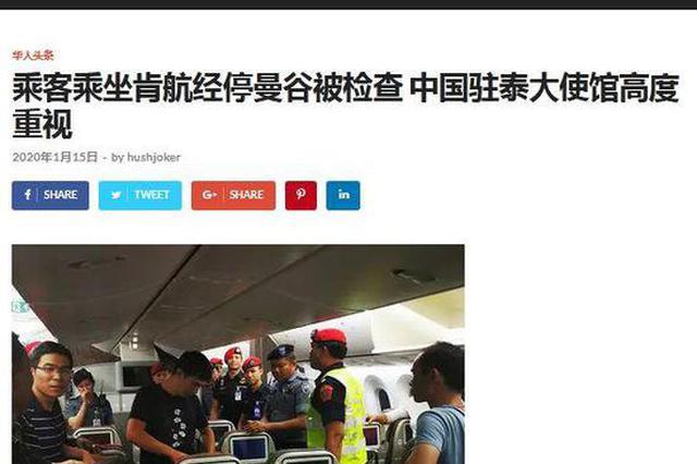 中国乘客乘肯航经停曼谷被搜身 中国驻泰使馆回应