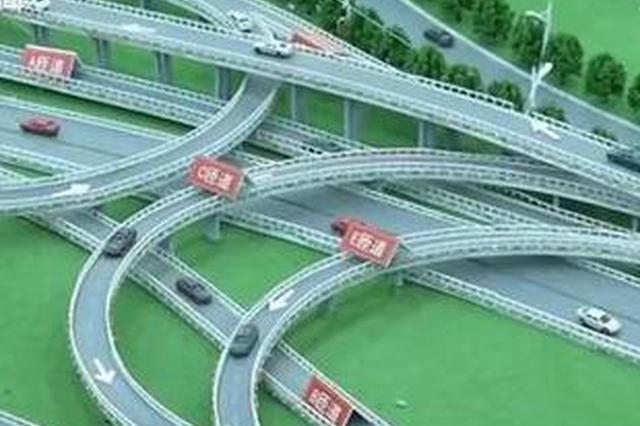 南京规模最大立交进入重要施工阶段 建成后这些片区受益