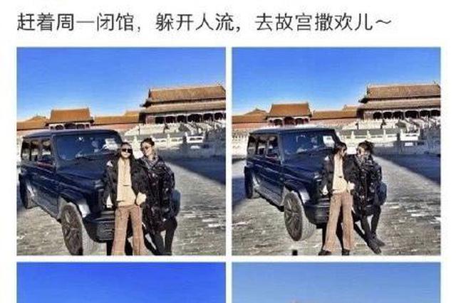 """女子开奔驰进故宫 媒体:文保面前岂能容""""特权撒欢"""""""