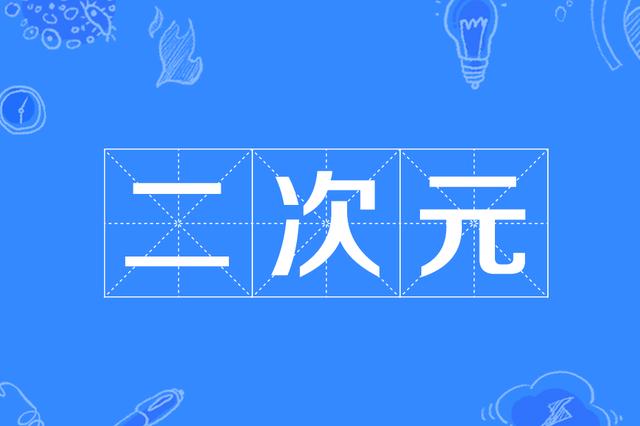 民盟江苏省委:发挥二次元文创产品作用助推城市发展