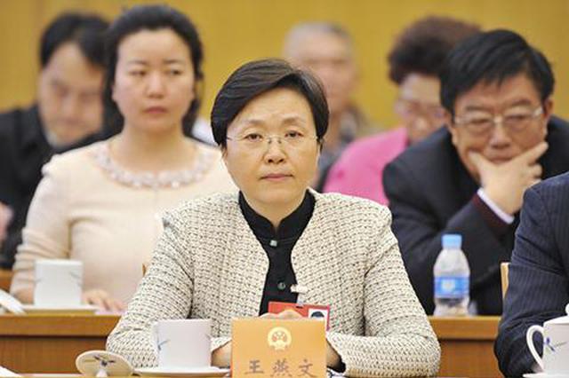 王燕文当选省人大常委会副主任