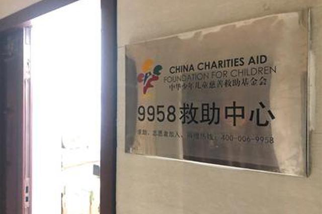 9958筹款目标从20万到100万 实际转款从100万到2万