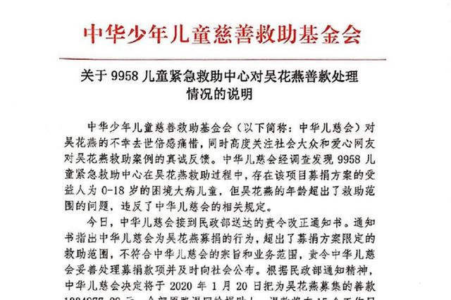 中华儿慈会:为吴花燕募集的百万善款全部原路退回