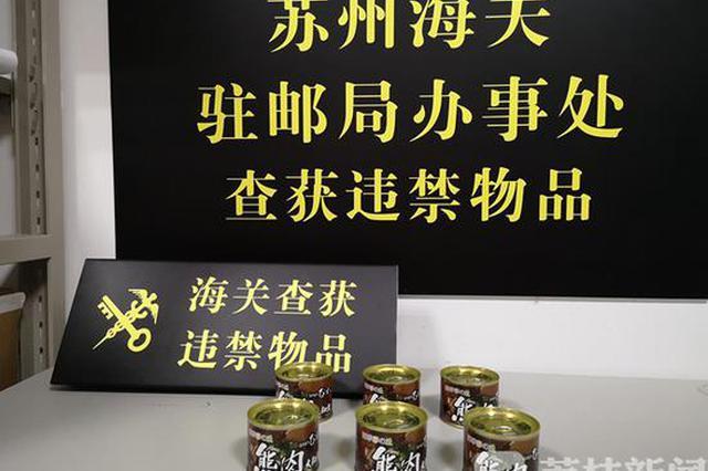 熊肉罐头你见过吗?苏州海关首次在进境邮件中查获