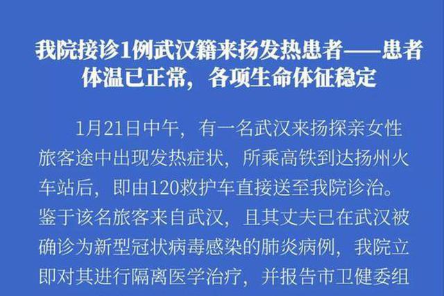 苏北人民医院接诊1例武汉籍来扬州发热患者 其丈夫已被确诊