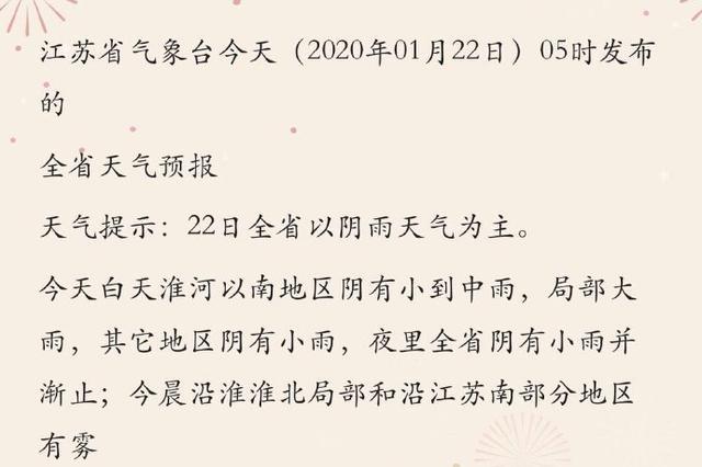 今日江苏全省以阴雨天气为主 未来三天多阴雨天气