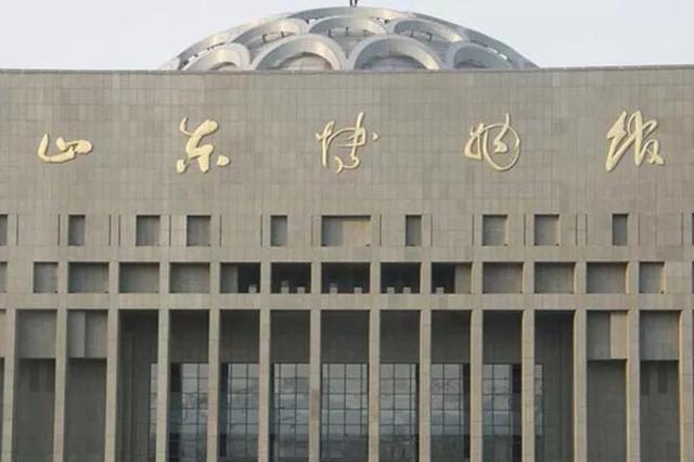 山东博物馆匾额或因郭沫若字体潦草更换 提案已立案