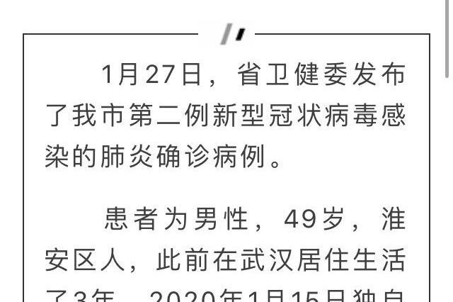 淮安第二例新型冠状病毒感染的肺炎疫情通报