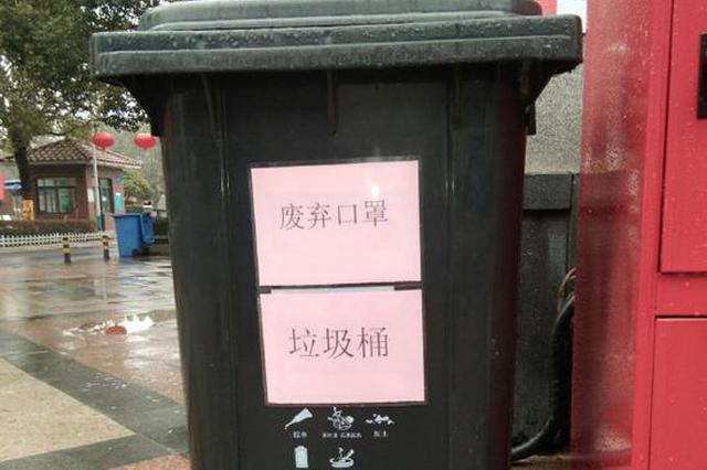 南京小区须设置废弃口罩搜集桶 全市小区消毒总面积超过1亿6千